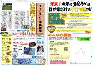 タイヤランド沖縄新聞第9号1,4ページ