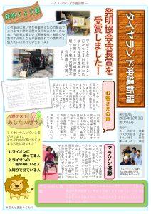 タイヤランド沖縄新聞第1号1ページ
