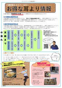 タイヤランド沖縄新聞第1号2ページ