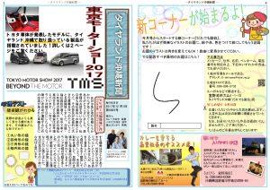 タイヤランド沖縄新聞第5号 1.4ページ