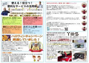 タイヤランド沖縄新聞第5号 3.4ページ