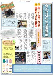 タイヤランド沖縄新聞第2号1ページ