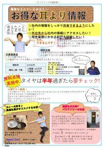 タイヤランド沖縄新聞第2号2ページ