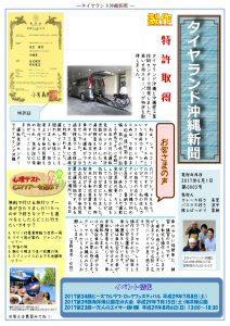タイヤランド沖縄新聞第3号1ページ