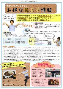 タイヤランド沖縄新聞第3号2ページ