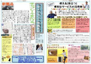 タイヤランド沖縄新聞第4号表