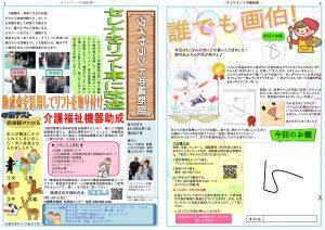 タイヤランド沖縄新聞第7号1,4ページ