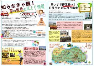 タイヤランド沖縄新聞第7号2,3ページ