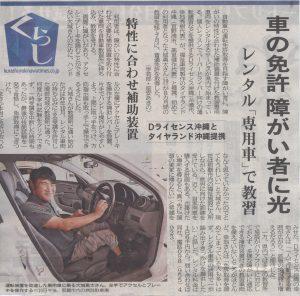 手動装置付き教習車両レンタル
