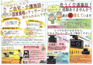 タイヤランド沖縄新聞第8号2,3ページ