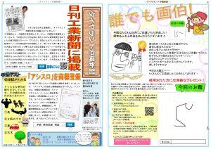 タイヤランド沖縄新聞第8号1,4ページ
