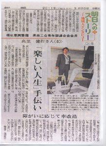 楽しい人生手伝いの新聞記事