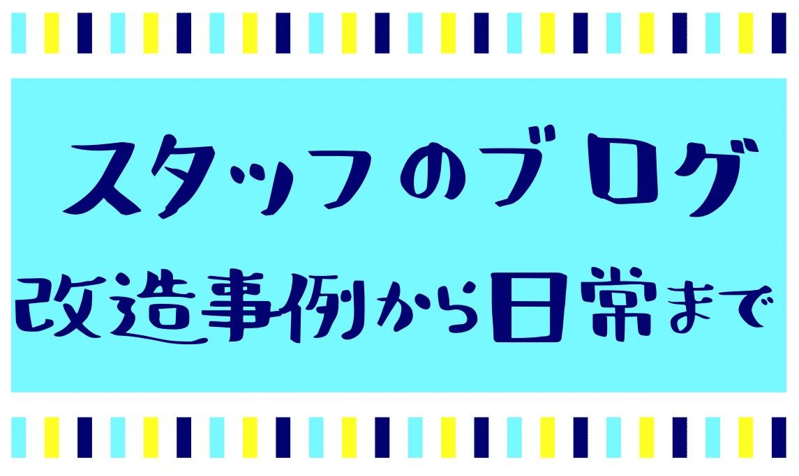 タイヤランド沖縄のブログ