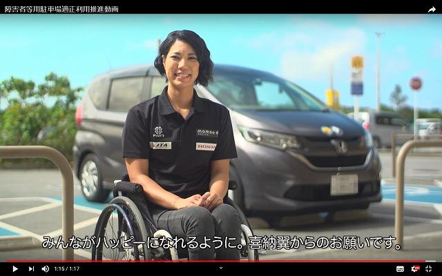 障がい者等用駐車場適性利用推進動画_画像