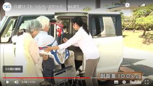車搭載型介護リフトの動画1