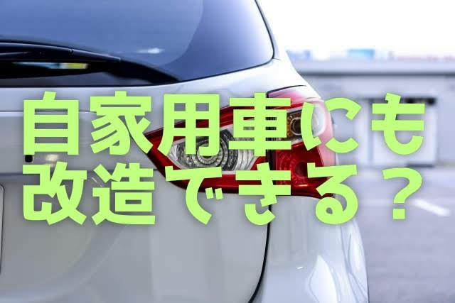 自家用車にも改造可能か