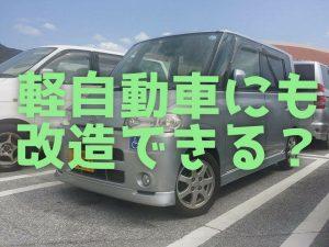 軽自動車にも改造できる