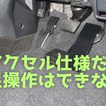 左アクセル仕様車の右足操作