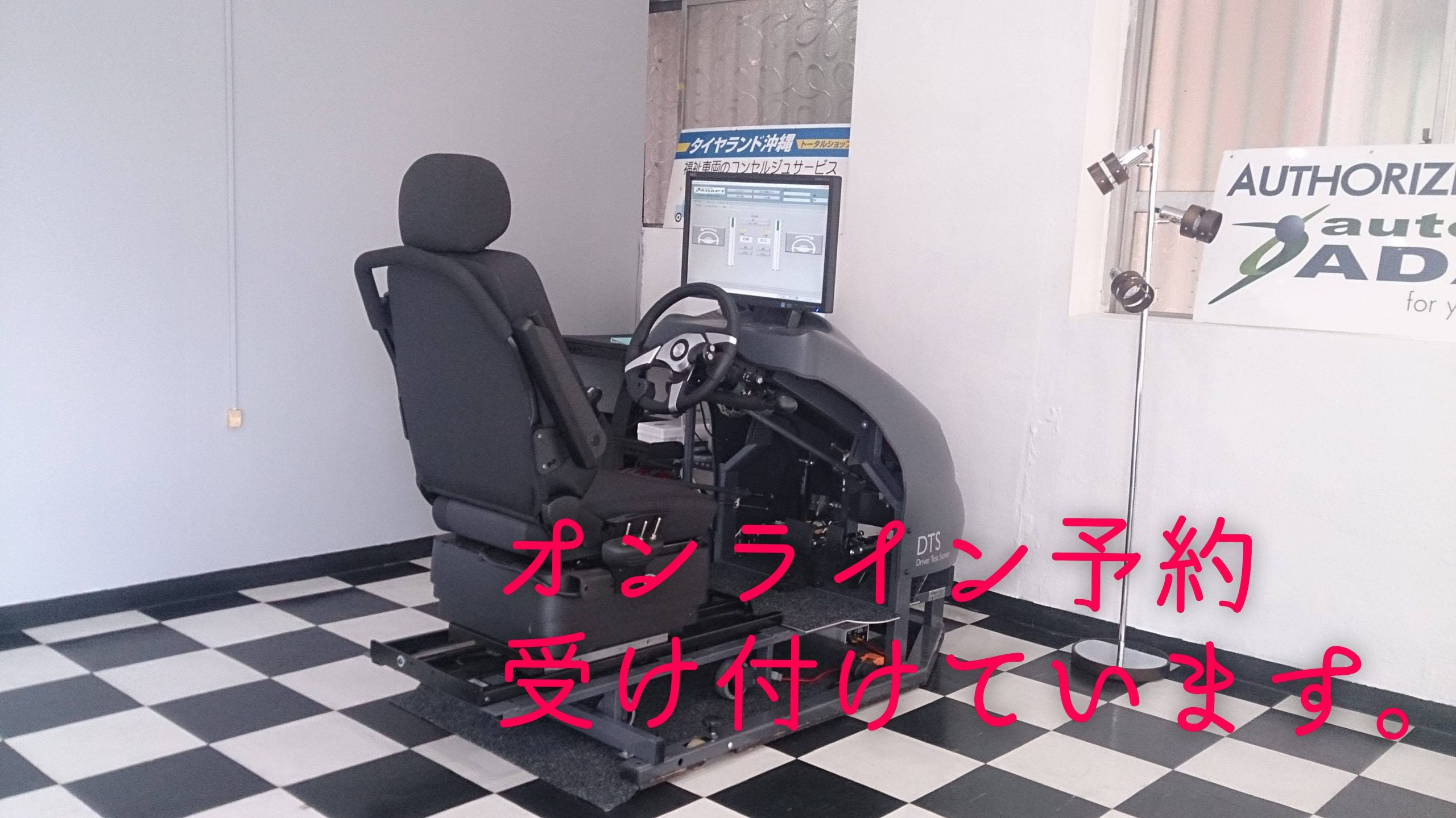 障がい者運転,運転能力測定,ドライバーテストステーション,DTS